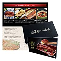 お中元 人気ランキング 国産 鰻 ギフト券 選べる 浜名湖 うなぎ 200g ~ 220g 贈り物 プレゼント 美食うまいもん市場