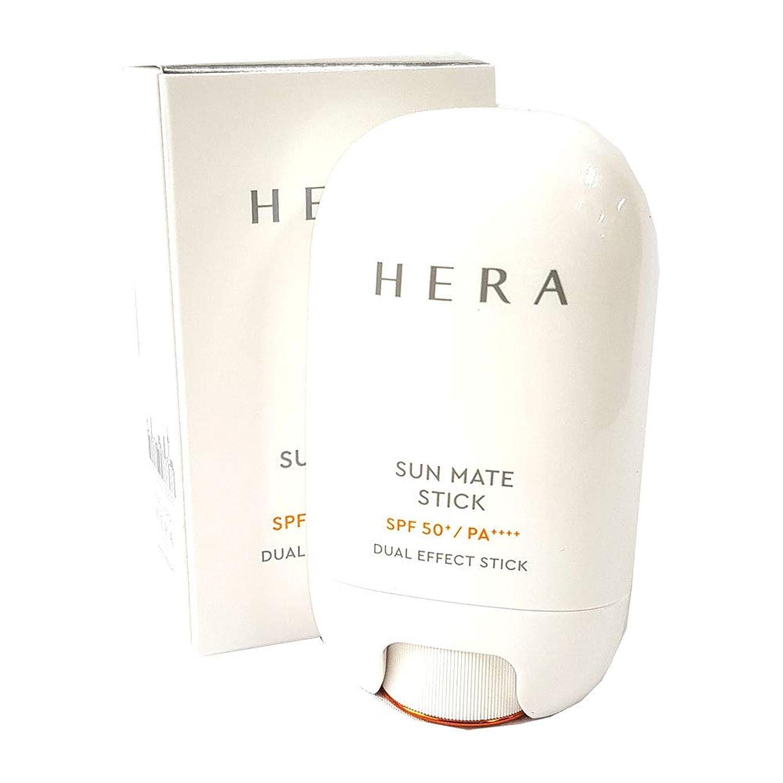 単調なピカリング牛HERA ヘラ サン メイト スティック 20g, SUN MATE STICK SPF50+ PA++++, 2019 NEW