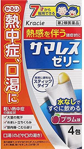 【第2類医薬品】サマレスゼリー 4包 ×2