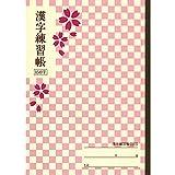 ショウワノート 漢字練習帳 150字 B サクラ柄 096510002