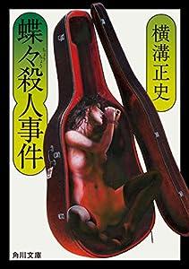 「由利先生」シリーズ 1巻 表紙画像