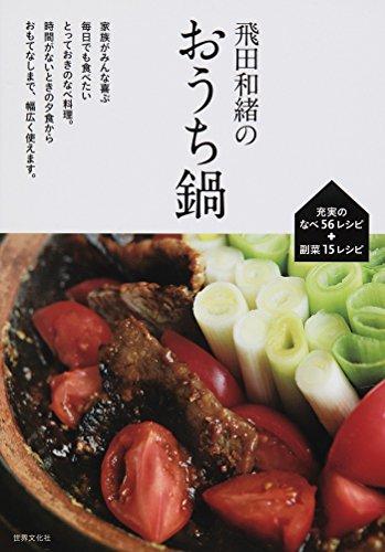 飛田和緒のおうち鍋の詳細を見る