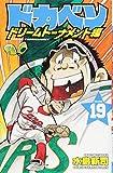 ドカベンドリームトーナメント編(19)(少年チャンピオン・コミックス)