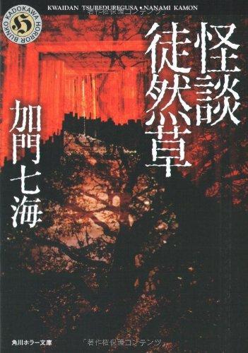 怪談徒然草 (角川ホラー文庫)