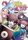 盾の勇者の成り上がり 19 (MFコミックス フラッパーシリーズ)