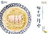 「豚そば 月や」クリア豚骨ラーメン 3食入