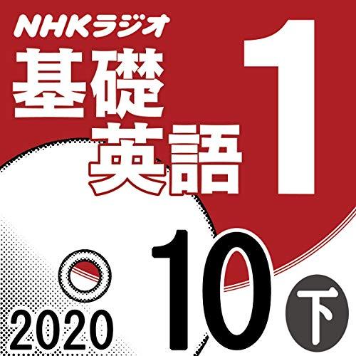 NHK 基礎英語1 2020年10月号 下 Titelbild