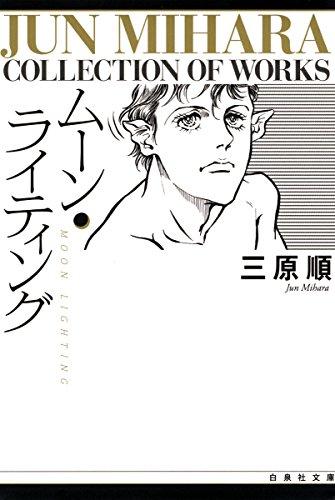 ムーン・ライティング (白泉社文庫)
