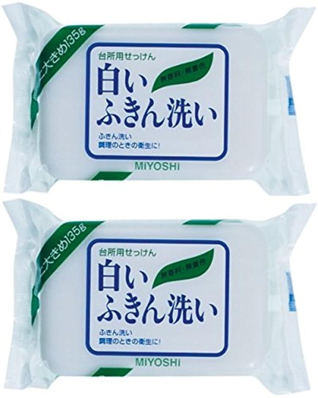 降臨散歩に行く異なる【まとめ買い】ミヨシ 白いふきん洗い せっけん 135g ×2セット