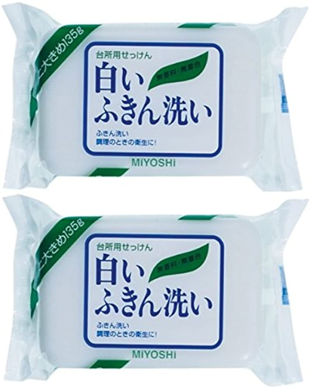 複製既に超音速【まとめ買い】ミヨシ 白いふきん洗い せっけん 135g ×2セット