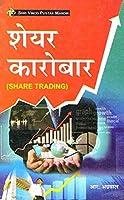 Share Karobar (Share Trading) Book