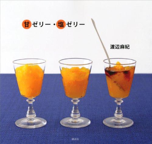 甘ゼリー・塩ゼリー (講談社のお料理BOOK)