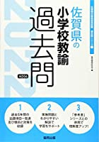 佐賀県の小学校教諭過去問 2022年度版 (佐賀県の教員採用試験「過去問」シリーズ)