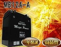 バイク バッテリー スーパーフォークCB250 型式 MC03 一年保証 MB12A-A 密閉式