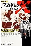コミック版 プロジェクトX挑戦者たち―パンダが日本にやって来た カンカン重病・知られざる11日間