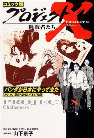 コミック版 プロジェクトX挑戦者たち―パンダが日本にやって来た カンカン重病・知られざる11日間の詳細を見る