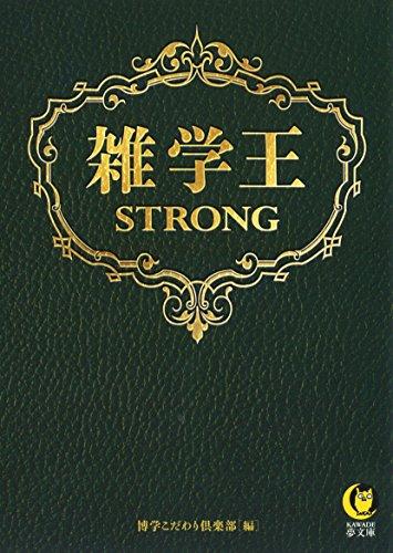 雑学王STRONG (KAWADE夢文庫)
