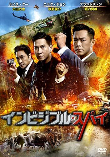 インビジブル・スパイ [DVD]