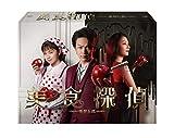美食探偵 明智五郎 DVD-BOX[DVD]