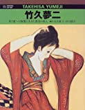 竹久夢二 (RIKUYOSHA ART VIEW)
