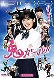 鬼ガール!![DVD]