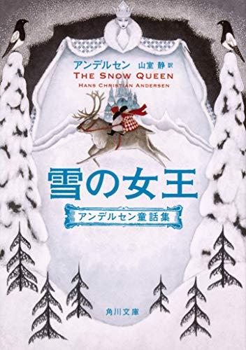 雪の女王 アンデルセン童話集 (角川文庫)