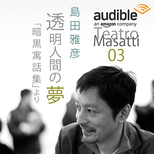 透明人間の夢 audiobook cover art