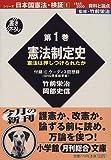 シリーズ日本国憲法・検証 1945‐2000資料と論点〈第1巻〉憲法制定史―憲法は押しつけられたか (小学館文庫)