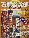 石原裕次郎シアター DVDコレクション 80号 『男が爆発する』   分冊百科