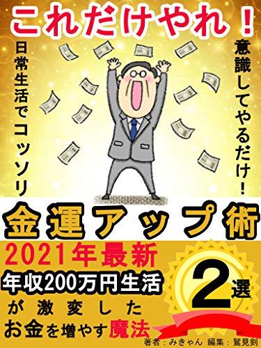 これだけやれ!金運アップ術2選: 年収200万円生活が激変した「お金を増やす魔法」