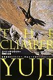 ユージ ザ・クライマー―世界最強のクライマー平山ユージのライフストーリー