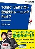 TOEIC L&Rテスト 壁越えトレーニング Part 7 (壁越えトレーニングシリーズ)