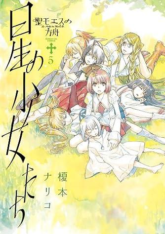 聖モエスの方舟 5 星の少女たち (サンデーGXコミックス)