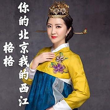 你的北京我的西江