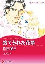 表紙: 捨てられた花婿 (ハーレクインコミックス) | 岸田 黎子