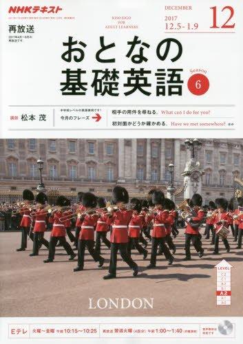 NHKテレビ おとなの基礎英語 2017年12月号 [雑誌] (NHKテキスト)
