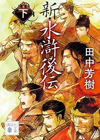 新・水滸後伝(下) (講談社文庫)