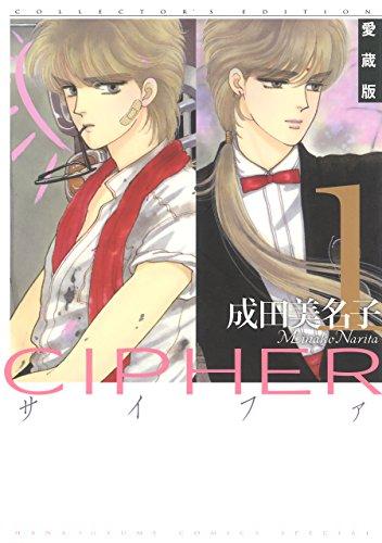 愛蔵版 CIPHER 【電子限定カラー完全収録版】 1 (花とゆめコミックス)