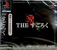 SIMPLE1500シリーズ Vol.19 THE すごろく