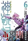 神統記(テオゴニア)(コミック)6 (PASH! コミックス)
