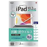 ナカバヤシ iPad 10.2インチ 2019用 液晶保護フィルム 抗菌 抗ウイルス TBF-IP19FLKAV