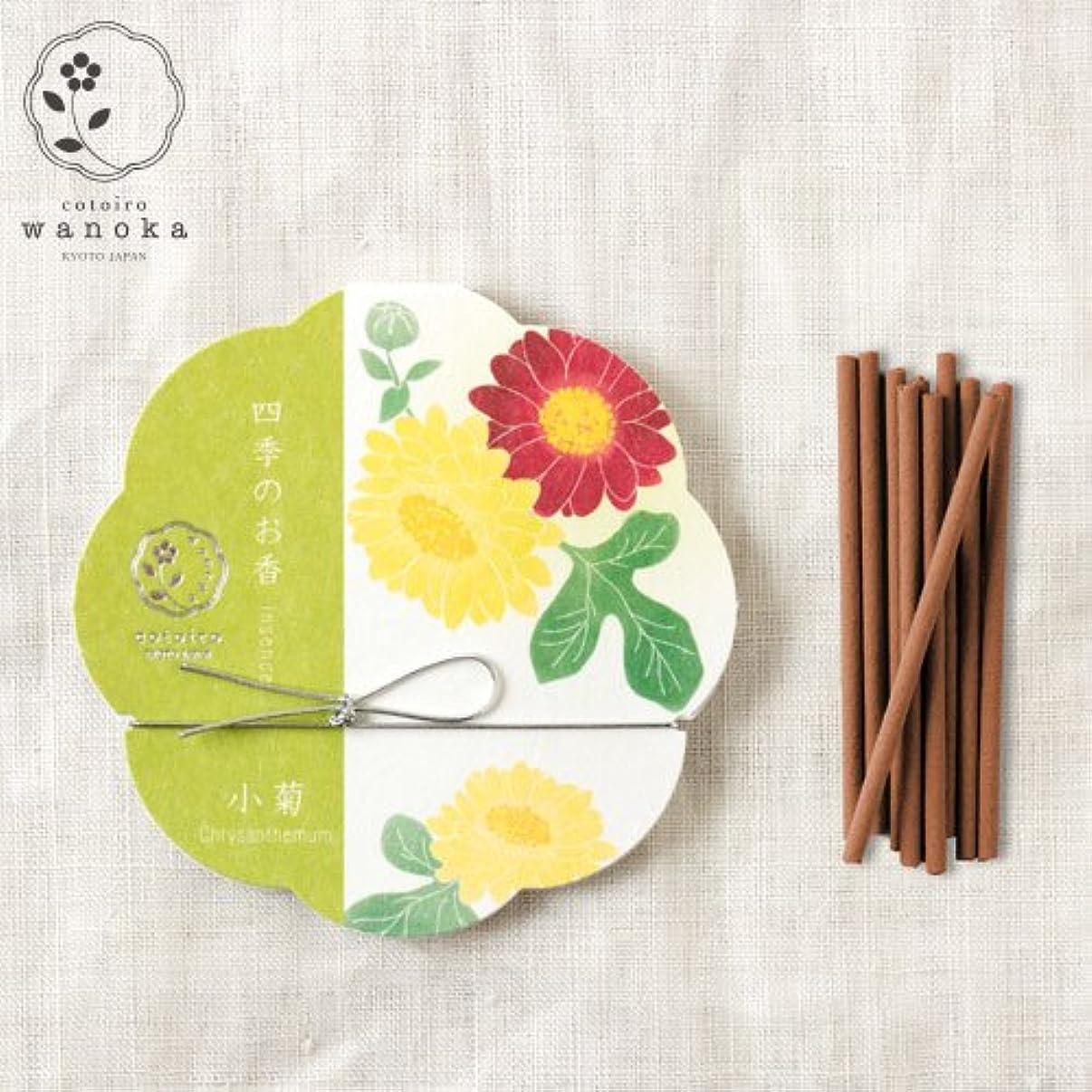 柔らかい足から聞く料理wanoka四季のお香(インセンス)小菊《小菊をイメージした優しい香り》ART LABIncense stick