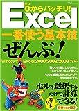 0からバッチリ!Excel一番使う基本技「ぜんぶ」! (TJムック)