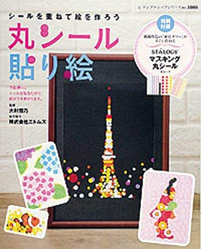 丸シール貼り絵 (レディブティックシリーズno.3808)