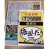 TBSテレビ・日曜劇場「半沢直樹」最終回 新聞広告&チラシ広告