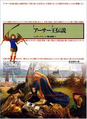 アーサー王伝説 -黄金時代の夢-     イメージの博物誌 23