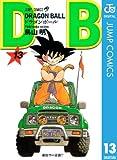 DRAGON BALL モノクロ版 13 (ジャンプコミックスDIGITAL)