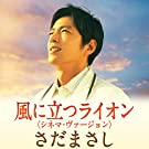 Kaze Ni Tatsu Lion Cinema Version