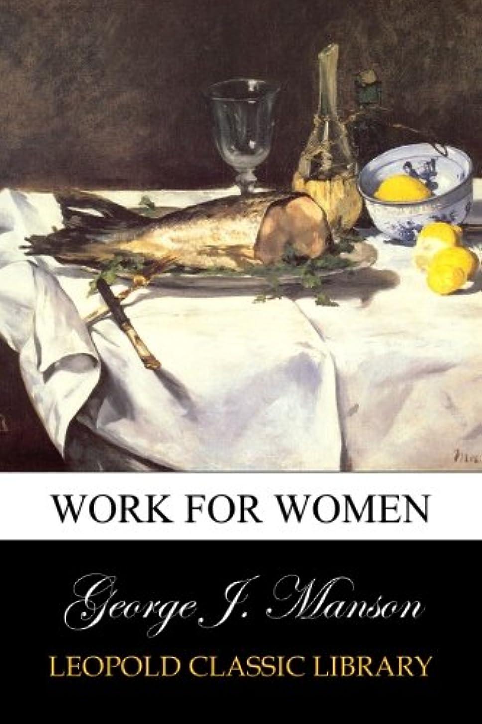 極貧すすり泣きラジエーターWork for Women