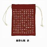 京都 日本製 般若心経 絵心経 巾着 お守り 和柄 和雑貨 (般若心経・赤)